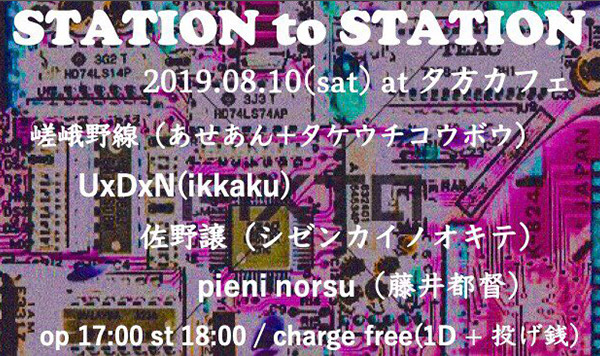 [pieni norsu]2019.8.10 『STATION to STATION』@夕方カフェ